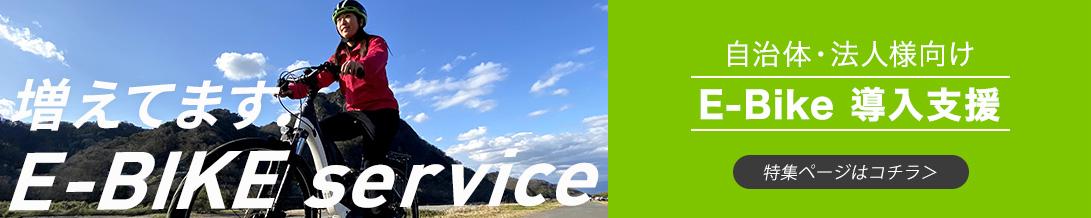 増えてます。e-bike service 自治体・法人向けe-bike 導入支援 特集ページはこちら