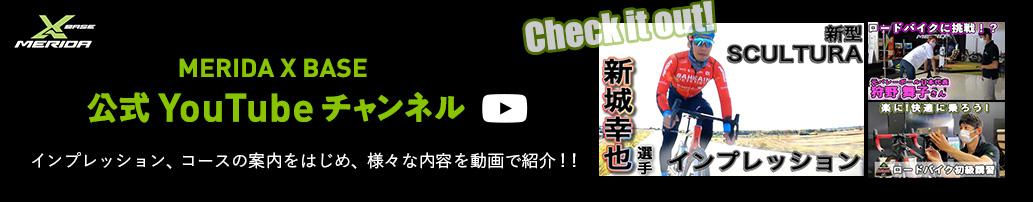 merida x base 公式youtubeチャンネル インプレッション、コースの案内をはじめ、様々な内容を動画で紹介!!