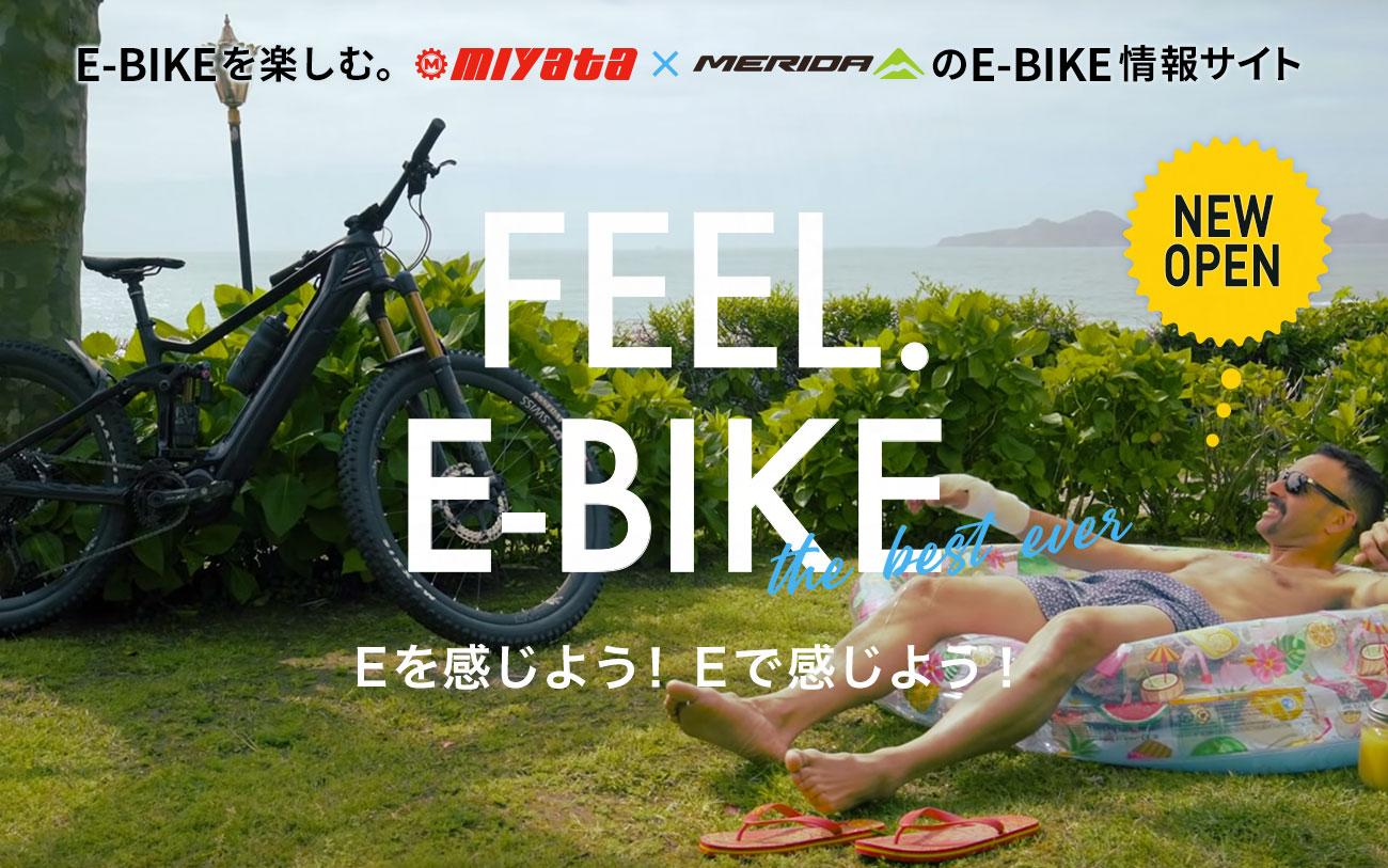 feel. e-bikeオープン