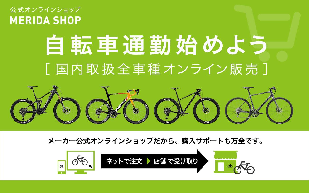 自転車通勤始めよう。国内取扱全車種オンライン販売 中