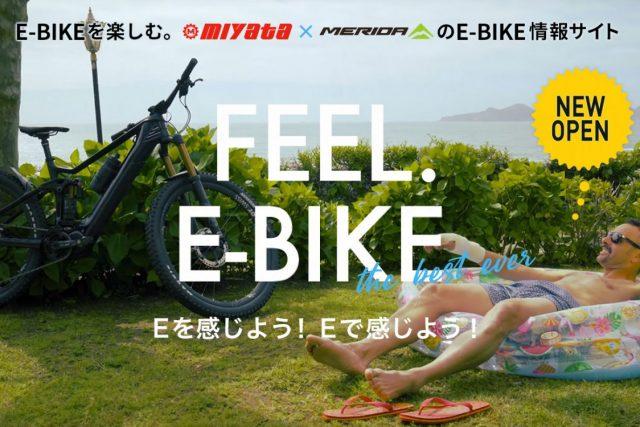 画像:「FEEL.E-BIKE」始めます!